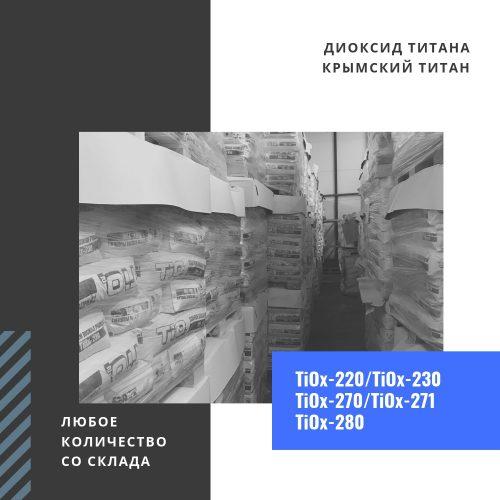 крымский диоксид титана (1)