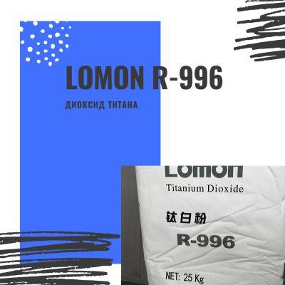 Диоксид титана LOMON R-996 (1)