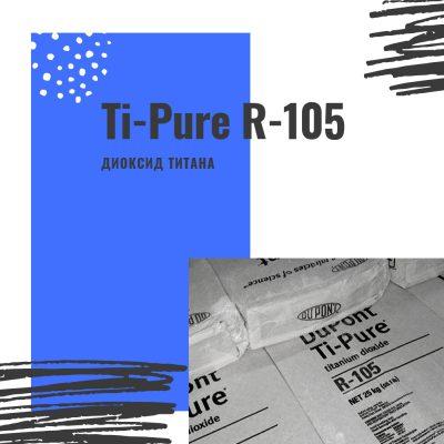 Диоксид титана Ti-Pure R-105