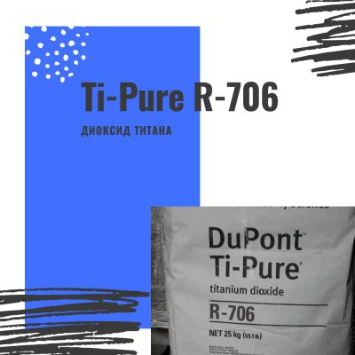 Диоксид титана Ti-Pure R-706
