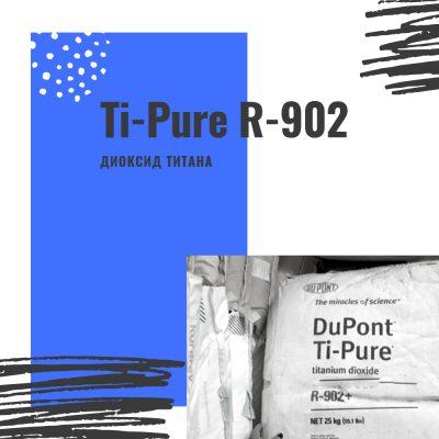 Диоксид титана Ti-Pure R-902