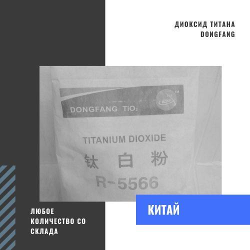 диоксид титана dongfang китай
