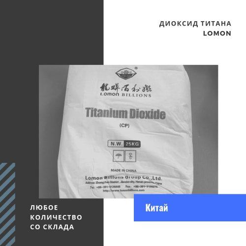 Lomon диоксид титана